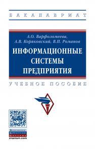 Информационные системы предприятия ISBN 978-5-16-012274-8