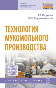 Технология мукомольного производства ISBN 978-5-16-014730-7