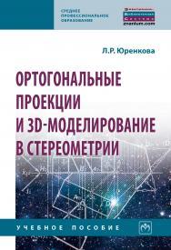 Ортогональные проекции и 3D-моделирование в стереометрии ISBN 978-5-16-014768-0