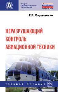 Неразрушающий контроль авиационной техники ISBN 978-5-16-012759-0