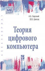 Теория цифрового компьютера ISBN 978-5-8199-0774-0