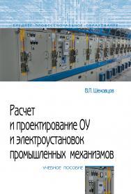 Расчет и проектирование ОУ и электроустановок промышленных механизмов ISBN 978-5-00091-652-0