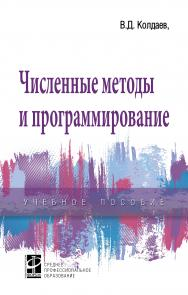 Численные методы и программирование ISBN 978-5-8199-0779-5