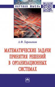 Математические задачи принятия решений в организационных системах ISBN 978-5-16-014807-6
