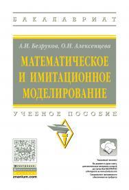 Математическое и имитационное моделирование ISBN 978-5-16-012709-5