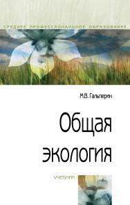 Общая экология ISBN 978-5-00091-469-4