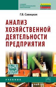 Анализ хозяйственной деятельности предприятия ISBN 978-5-16-006707-0