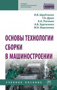 Основы технологии сборки в машиностроении ISBN 978-5-16-014867-0