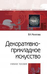 Декоративно-прикладное искусство ISBN 978-5-00091-402-1