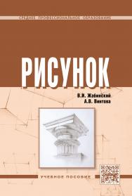 Рисунок ISBN 978-5-16-002693-0