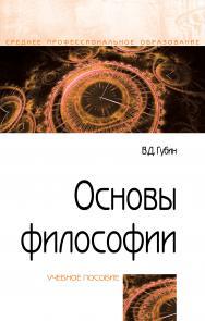 Основы философии ISBN 978-5-00091-484-7