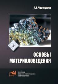 Основы материаловедения ISBN 978-5-906923-12-7