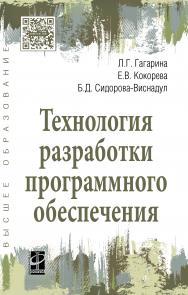 Технология разработки программного обеспечения ISBN 978-5-8199-0707-8
