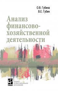 Анализ финансово-хозяйственной деятельности ISBN 978-5-8199-0710-8