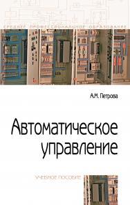 Автоматическое управление ISBN 978-5-00091-467-0