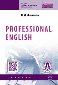 Professional English ISBN 978-5-16-014340-8