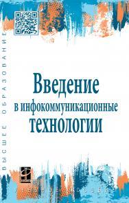 Введение в инфокоммуникационные технологии ISBN 978-5-8199-0768-9