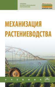 Механизация растениеводства ISBN 978-5-16-013973-9