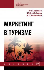 Маркетинг в туризме ISBN 978-5-16-013962-3