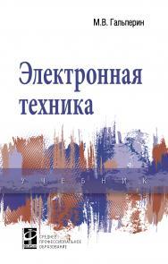 Электронная техника ISBN 978-5-8199-0746-7