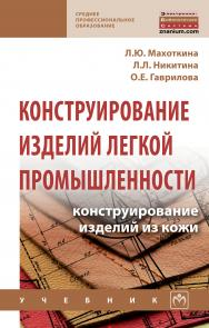 Конструирование изделий легкой промышленности: конструирование изделий из кожи ISBN 978-5-16-013956-2