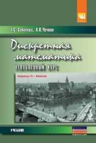 Дискретная математика. Углубленный курс ISBN 978-5-906818-11-9