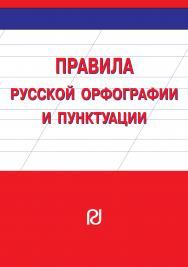 Правила русской орфографии и пунктуации ISBN 978-5-369-00738-9