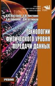 Технологии физического уровня передачи данных ISBN 978-5-906818-37-9