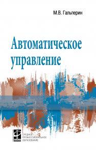 Автоматическое управление ISBN 978-5-8199-0880-8