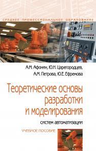 Теоретические основы разработки и моделирования систем автоматизации ISBN 978-5-00091-678-0