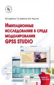 Имитационные исследования в среде моделирования GPSS STUDIO ISBN 978-5-9558-0595-5