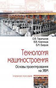 Технология машиностроения. Основы проектирования на ЭВМ ISBN 978-5-00091-684-1