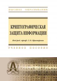Криптографическая защита информации ISBN 978-5-369-01716-6