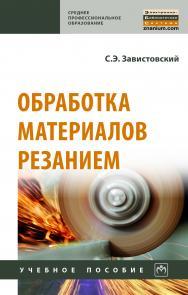 Обработка материалов резанием ISBN 978-5-16-015219-6