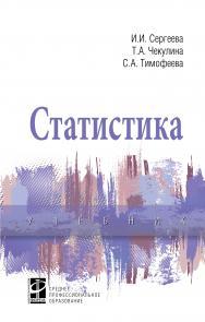 Статистика ISBN 978-5-8199-0888-4