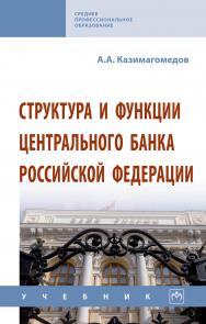 Структура и функции Центрального банка Российской Федерации ISBN 978-5-16-015228-8