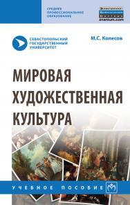 Мировая художественная культура ISBN 978-5-16-015231-8