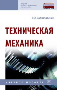 Техническая механика ISBN 978-5-16-015256-1