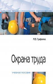 Охрана труда ISBN 978-5-00091-430-4