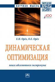 Динамическая оптимизация: поиск абсолютного экстремума ISBN 978-5-16-015275-2