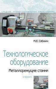 Технологическое оборудование. Металлорежущие станки ISBN 978-5-00091-700-8