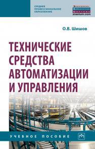 Технические средства автоматизации и управления ISBN 978-5-16-015283-7