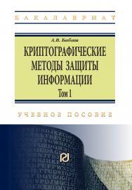 Криптографические методы защиты информации ISBN 978-5-369-01267-3