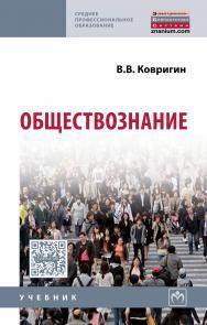 Обществознание ISBN 978-5-16-012362-2