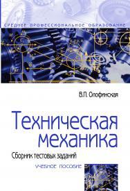 Техническая механика. Сборник тестовых заданий ISBN 978-5-91134-492-4