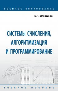 Системы счисления, алгоритмизация и программирование ISBN 978-5-16-015295-0