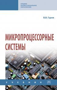 Микропроцессорные системы ISBN 978-5-16-015323-0