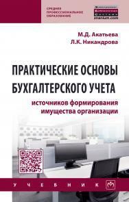 Практические основы бухгалтерского учета источников формирования имущества организации ISBN 978-5-16-015325-4