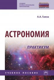Астрономия. Практикум ISBN 978-5-16-015348-3