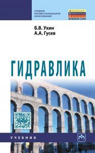 Гидравлика ISBN 978-5-16-005536-7